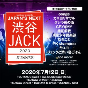 【イベント開催中止】rockin'on presents JAPAN'S NEXT 渋谷JACK 2020 SUMMER @ TSUTAYA O-EAST / duo MUSIC EXCHANGE / TSUTAYA O-WEST / clubasia / TSUTAYA O-nest / TSUTAYA O-Crest / VUENOS / Glad