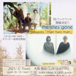 the shes gone presents「man two man」 @ 大阪 梅田CLUB QUATTRO
